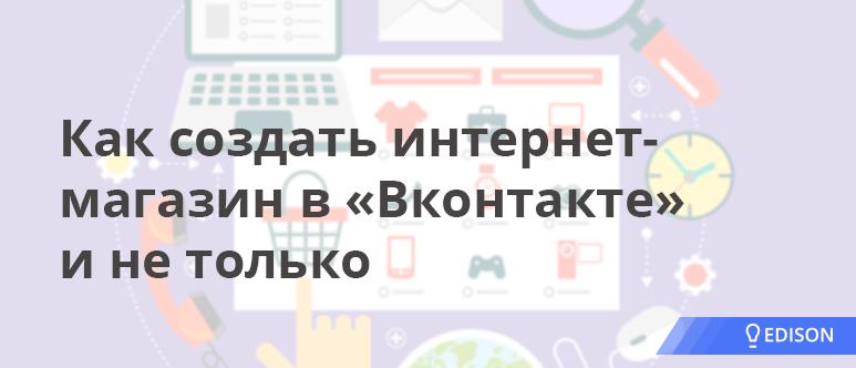 cd3ad1092fad Как создать интернет-магазин в сети «Вконтакте» и не только