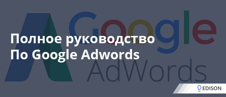 Настройка Google AdWords | Google Ads в 2019 пошаговая инструкция