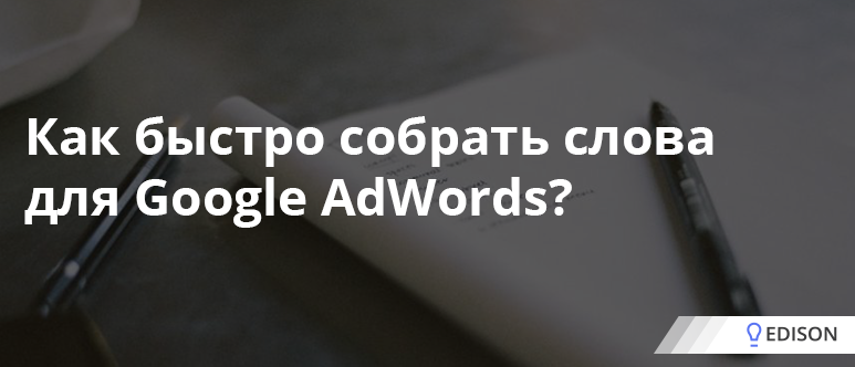 Как быстро собрать ключевые слова для Google AdWords?
