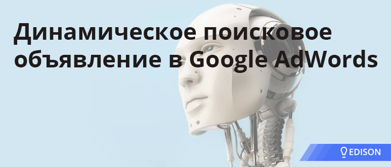 Динамическое поисковое объявление в Google AdWords
