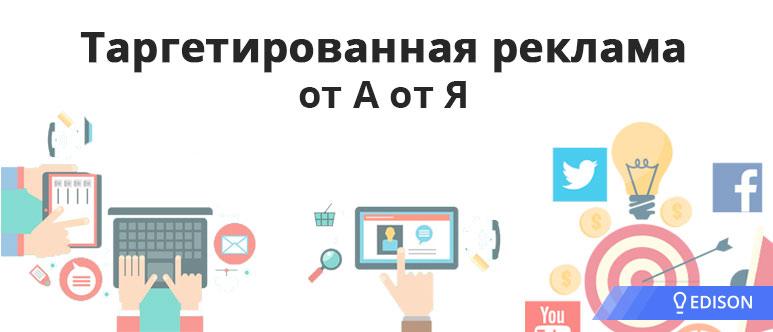 Контекстная реклама от а до я читать онлайн