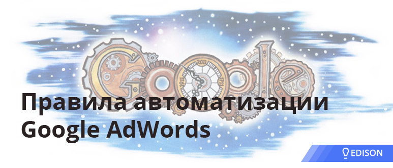 Правила Автоматизации Google AdWords