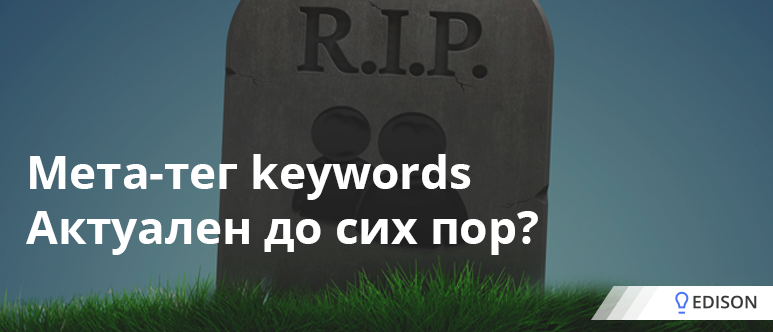 Мета-тег keywords