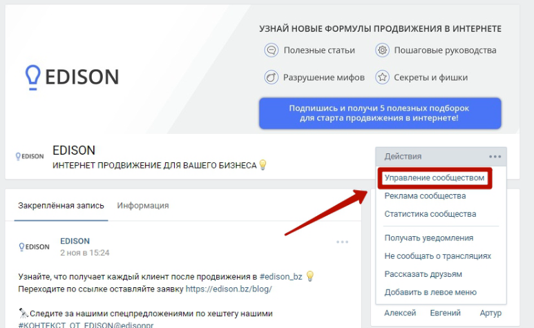 Пункт управления сообществом в ВКонтакте.png