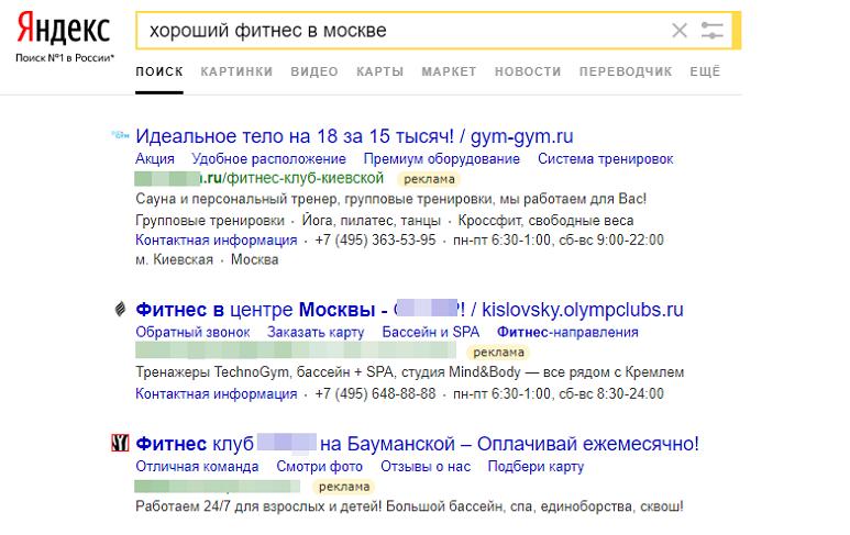 Яндекс директ реклама в выходные