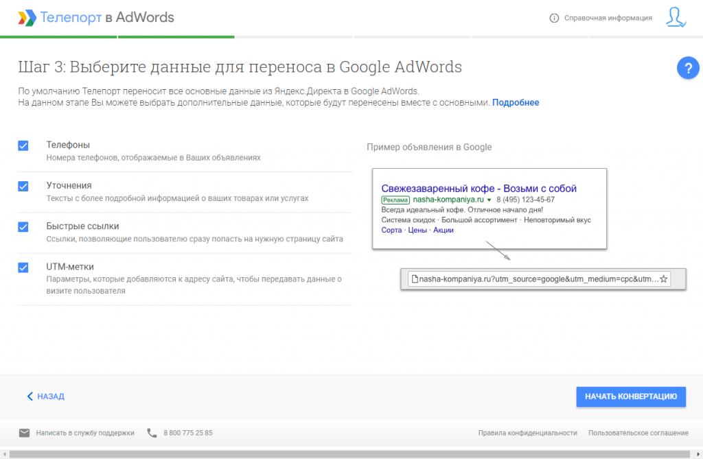 Данные для переноса в Google AdWords