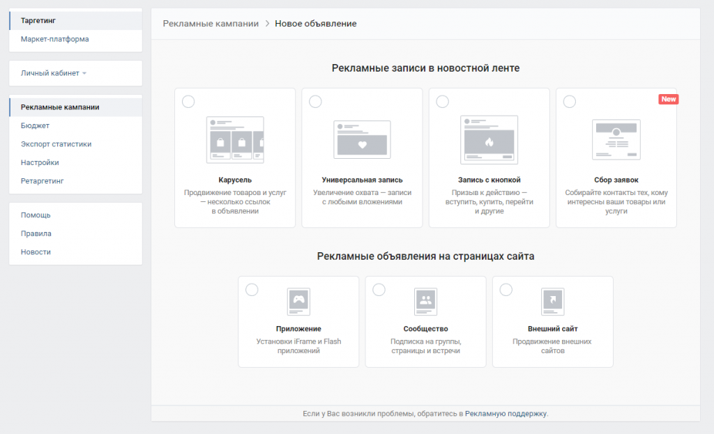 Форматы таргетированной рекламы ВКонтакте