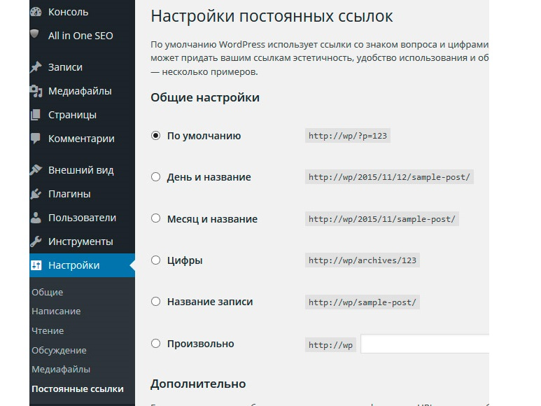 Настройку ЧПУ на Wordpress