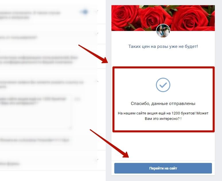 Страница благодарности в форме Facebook в ВКонтакте.jpg
