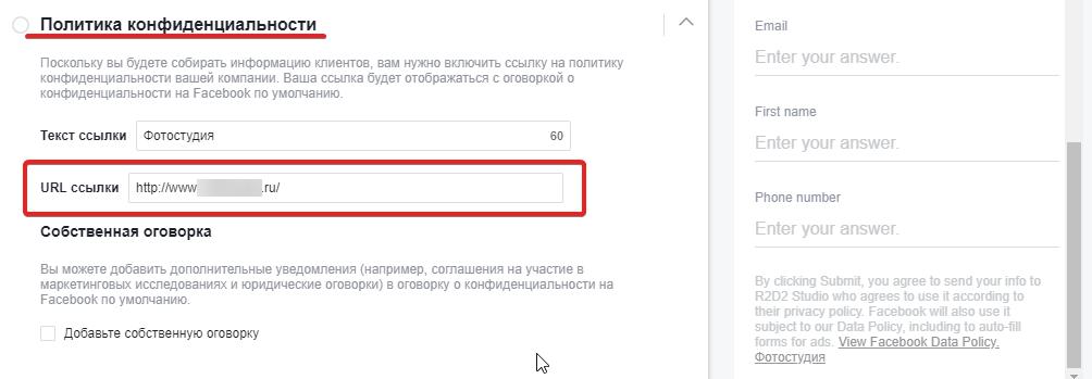 Политика конфиденциальности в Lead Ads.png