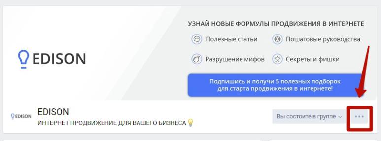Управление сообществом ВКонтакте.png
