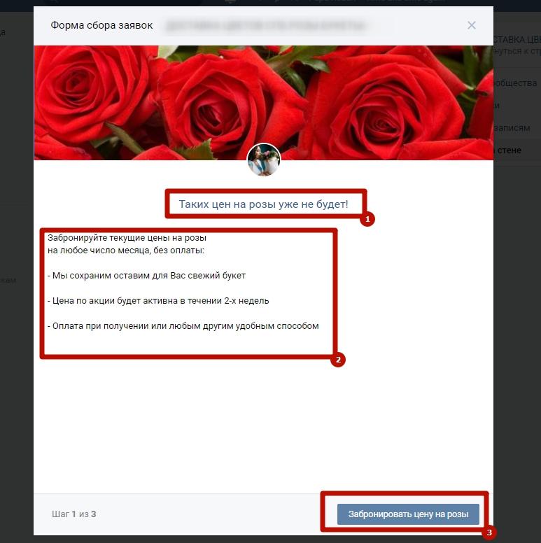 Оформление предложения в Lead Ads в Вконтакте.jpg