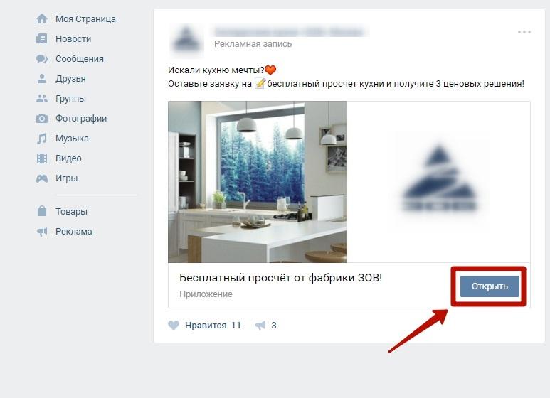 Кнопка в объявление типа рекламная запись ВКонтакте.jpg